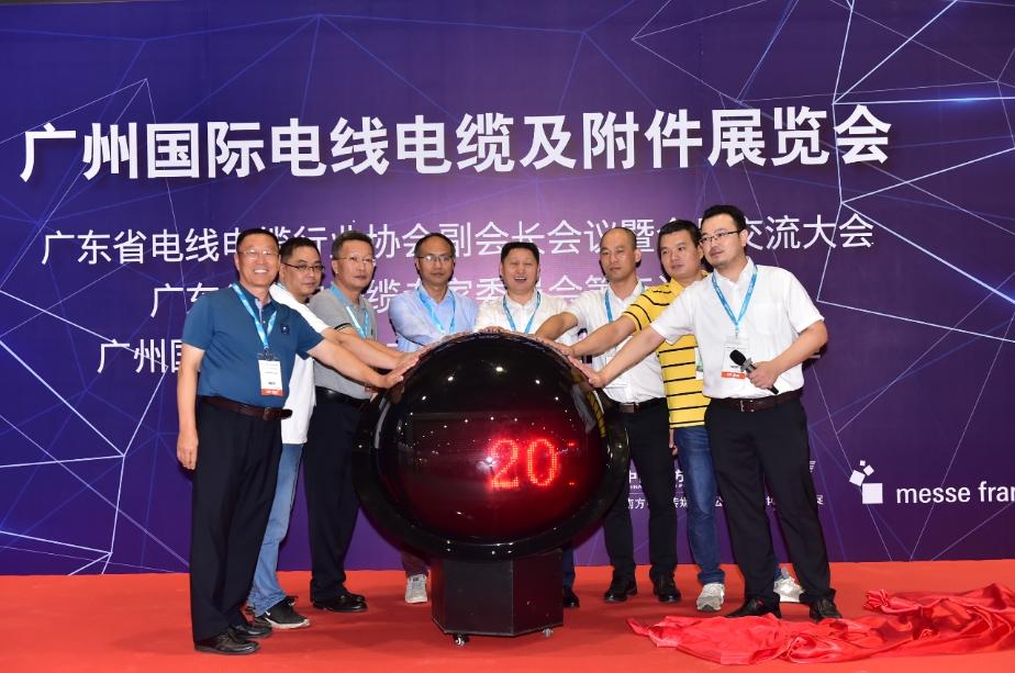 广州国际线缆展