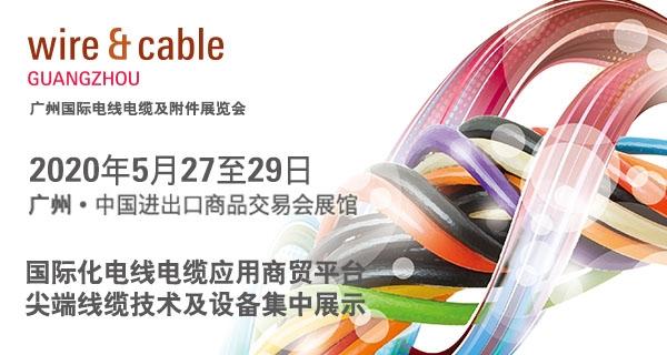 2020广州国际线缆及附件展览会邀请函