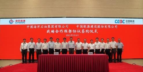 中国能建与中国海油签订战略合作协议