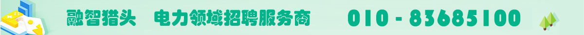 电力猎头、环保猎头、新能源猎头、北京猎头